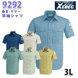 9292 ペットボトルリサイクリーン半袖シャツ〈 3L 〉XEBEC ジーベックSALEセール