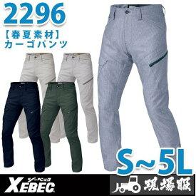 XEBEC・ジーベック 2296 カーゴパンツ【春夏】SALEセール