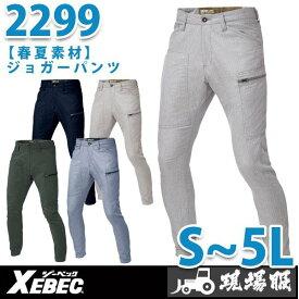 XEBEC・ジーベック 2299 ジョガーパンツ【春夏】SALEセール