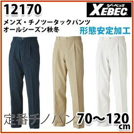 12170 形態安定チノツータックパンツ〈 70~120cm 〉XEBEC ジーベックSALEセール