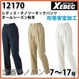 12172 レディースチノパンツ〈 7~17号 〉XEBEC ジーベックSALEセール