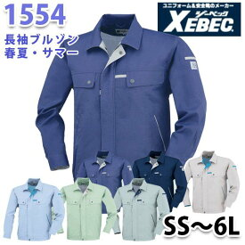 XEBEC・ジーベック 1554 長袖ブルゾン【春夏】SALEセール