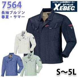 7564 長袖ブルゾン【春夏】XEBEC・ジーベックSALEセール