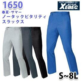 1650 トリプルファイブノータックピタリティー〈 S~8L 〉XEBEC ジーベックSALEセール