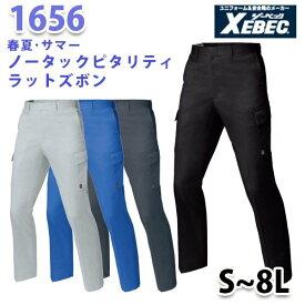 1656 トリプルファイブノータックラットズボン〈 S~8L 〉XEBEC ジーベックSALEセール