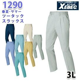 1290 プリーツロンミニツータックスラックス〈 3L 〉XEBEC ジーベックSALEセール