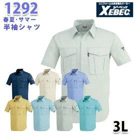 1292 プリーツロンミニ半袖シャツ〈 3L 〉XEBEC ジーベックSALEセール