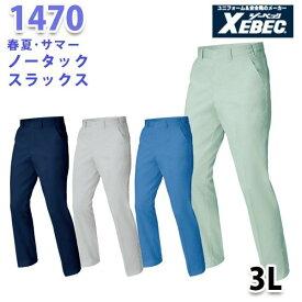 1470 ノータックスラックス〈 3L 〉XEBEC ジーベックSALEセール