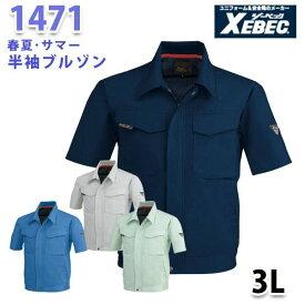 1471 半袖ブルゾン〈 3L 〉XEBEC ジーベックSALEセール