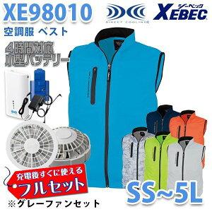XEBECジーベック XE98010 (SS~5L) [空調服フルセット4時間対応] ベスト【グレーファン】☆刺繍無料キャンペーン中☆SALEセール