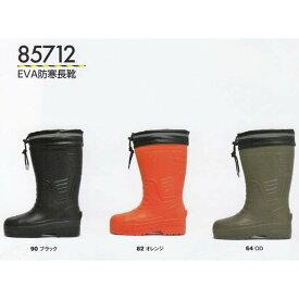 85712 EVA防寒長靴ジーベックXEBECウレタン13mmインナーソックス仕様SALEセール