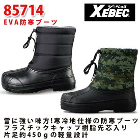 85714 EVA軽量防寒ブーツXEBECジーベック【迷彩カモ柄・ブラック】SALEセール