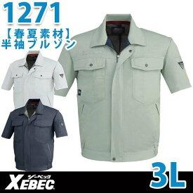 XEBEC・ジーベック1271半袖ブルゾン3L春夏物サマーSALEセール