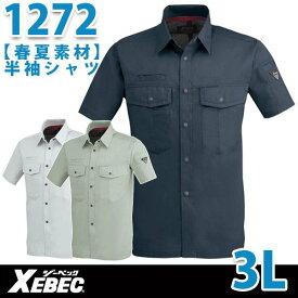 XEBEC・ジーベック1272半袖シャツ3L春夏物サマーSALEセール