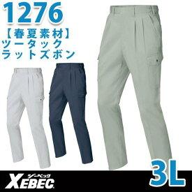 XEBEC・ジーベック1276ツータックラットズボン3L春夏物サマーSALEセール
