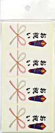 のし のしシール 飾り付 お祝いシール 【小】