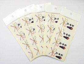 のし のしシール 飾り付 お中元シール 【小】 5袋セット