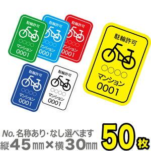 【駐輪場管理シール】駐輪許可C(No.なし) 駐輪ステッカー50枚