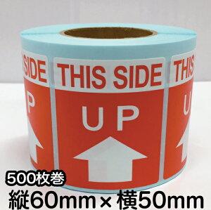 荷札シール ロール【THIS SIDE UP】