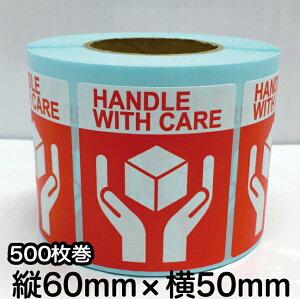 荷札シール ロール【HANDLE WITH CARE】