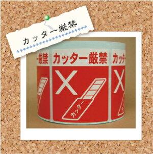 荷札ロール【カッター厳禁】