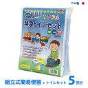 簡易トイレ 洗える緊急トイレセット( PP製組立式簡易便器+簡易トイレセット5回分 )【送料無料】純正日本製 長期保存…