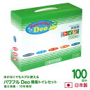 パワフルDeo簡易トイレセット(100回分)【送料無料】 15年間の長期保存が可能! 消臭凝固剤 Box収納 純正日本製 防災…