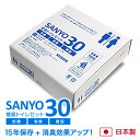 簡易トイレ SANYO30 (30回分) 【15年間の長期保存が可能!】 純正日本製 抗菌 消臭 凝固剤 【送料無料】 防災用品 …
