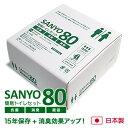 簡易トイレ SANYO80 (80回分) 【15年間の長期保存が可能!】 純正日本製 抗菌 消臭 凝固剤 【送料無料】 防災用品 …