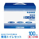簡易トイレ (100回分) 簡易トイレセット 【送料無料】純正日本製 防災セット 防災グッズ 防災用品 消臭凝固剤 凝固剤 …