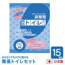 簡易トイレセット(15回分)【送料無料】純正日本製 抗菌性凝固剤 消臭 使い捨て 携帯トイレ 防災グッズ 防災用品 災…