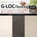 床材 DIY 建材 フローリング G-LOC FLOORING PLUS (ジーロックフローリング プラス)【石柄 】ストーンシリーズ 厚さ4mm×幅305mm...