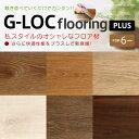 床材 DIY 建材 フローリング G-LOC FLOORING PLUS (ジーロックフローリング プラス)【木目柄】 ウッドシリーズ 厚さ4mm×幅185mm...