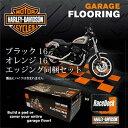 ガレージフロア・HDオレンジ×ブラック32枚・エッジングセット【送料無料】/ハーレーエンブレム柄