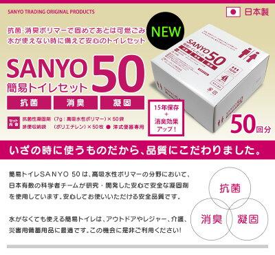SANYO50簡易トイレセットは緊急災害時、アウトドアや車の渋滞時に水なしで使える携帯トイレ