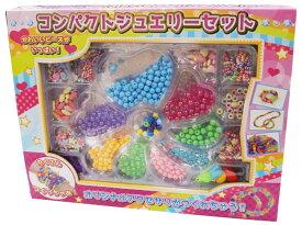 0fc8d63b4a3b6 コンパクトジュエリーセット  おもちゃ 女の子 ビーズアクセサリー作り パーツ キットvオリジナル