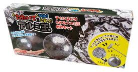たたいてツル!ピカッ!アルミ玉【 おもちゃ おもしろ雑貨 アルミホイル ボール 制作キット 】