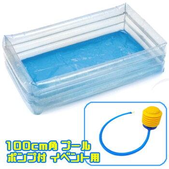 特価!!!100cm角プール(ポンプ付)(イベント用)