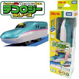 プラレール テコロジーシリーズ E5系新幹線はやぶさ【 タカラトミー おもちゃ 電車 新幹線 プラレール 男の子 電池不要 】