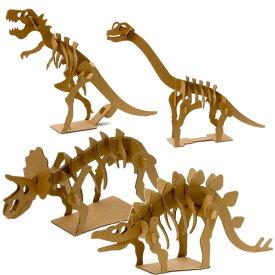 【工作キット】【メール便可】ダンボール工作シリーズ 恐竜4種セット【おもちゃ グッズ プレゼント ギフト 贈り物 お祝い 工作 知育玩具 セット 景品 イベント お祭り 段ボール 模型 ティラノサウル ブラキオサウルス トリケラトプス ステゴサウルス】
