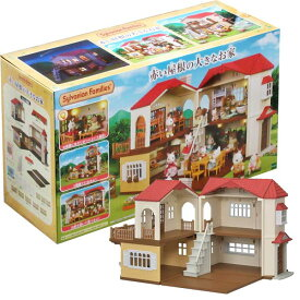 シルバニアファミリー 赤い屋根の大きなお家 【エポック社 ハウス おもちゃ お人形遊び 家 動物 ごっこ遊び コレクション 女の子 プレゼント】