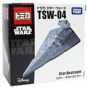 【タイムセール】トミカ TSW-04 スター・ウォーズ スター・デストロイヤー【 おもちゃ トミカ 男の子 STAR WARS スタ…