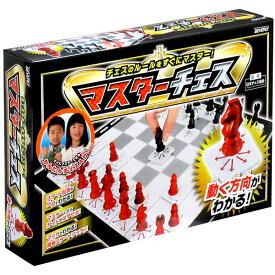 【ボードゲーム】【チェス】マスターチェス ボードゲーム【ビバリー 対戦ゲーム おもちゃ グッズ 家族 遊び ボードゲーム 家遊び 室内遊び トレーニング】