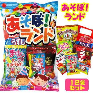 あそぼ!ランド 12袋セット(お菓子)