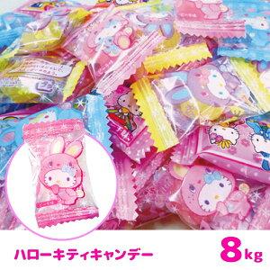 ハローキティキャンディ 8kg(お菓子 飴 キャンディー)