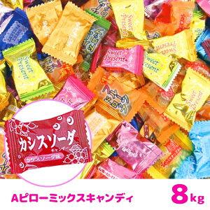 Aピローキャンディ 8kg(お菓子 飴 キャンディー)