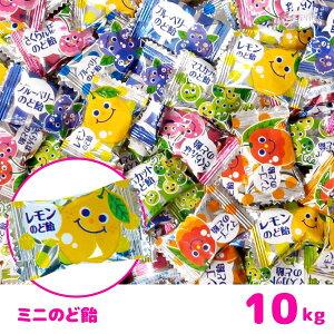 ミニのど飴 10kg(お菓子 飴 キャンディー)