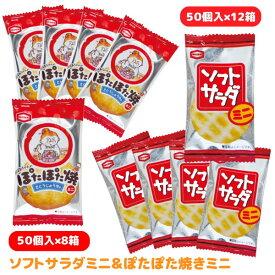ソフトサラダミニ&ぽたぽた焼きミニ 1000個セット(お菓子 せんべい まとめ買い)