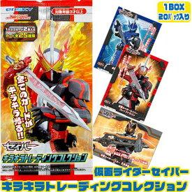 仮面ライダーセイバー キラキラトレーディングコレクション 20個入りBOX