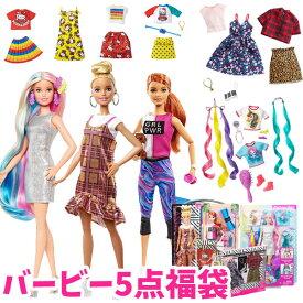 マテル バービー5点福袋(人形3点、洋服2点)